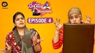 Rangamma Mangamma Episode 4 | Latest Telugu Comedy Web Series 2018 | Sunaina | Khelpedia - YOUTUBE