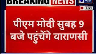 Prime Minister Narendra Modi to visit Varanasi; कल प्रधान मंत्री नरेंद्र मोदी बनारस जायेंगे - ITVNEWSINDIA