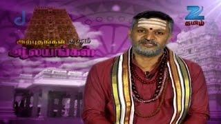 Arputham Tharum Alayangal 26-12-2014 – Zee Tamil Show Episode 05