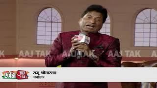 #AgendaAajTak2018 | EVM की अंतरात्मा क्या कहती है, बता रहे हैं Raju Srivastava - AAJTAKTV