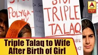 UP man gives triple talaq to wife after girl child is born - ABPNEWSTV