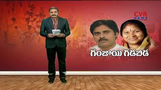 పవన్ పై ధ్వజం ఎత్తిన గిడ్డి ఈశ్వరి | Pawan Kalyan Shocking Comments On Youth | CVR News - CVRNEWSOFFICIAL