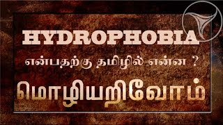 "Mozhi Arivom 22-09-2015 ""Hydrophobia"" – Puthiya Thalaimurai Tv Show"