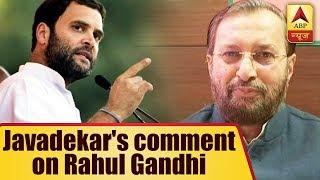 Kaun Jitega 2019(16.07.2018): Rahul has exposed Congress' real face, says Javadekar - ABPNEWSTV