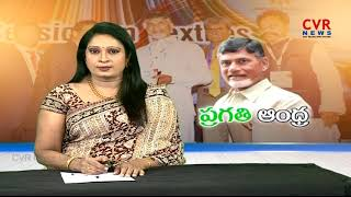 ప్రగతి ఆంధ్ర l Industrialists keen To Invest In Andhra Pradesh l AP Ideal For Investments l CVR NEWS - CVRNEWSOFFICIAL