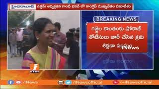 Show Cause Notice To Gajjala Kantham | Congress Key Leaders Meeting at Gandhi Bhavan | iNews - INEWS