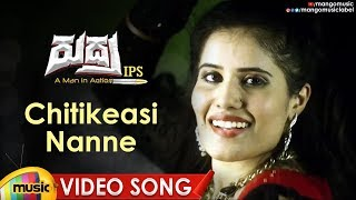 Rudra IPS Movie Songs | Chitikesi Nanne Video Song | Latest Telugu Songs 2019 | Sravana Bhargavi - MANGOMUSIC