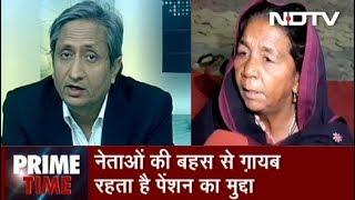 Prime Time: चुनावों में पेंशन का मुद्दा क्यों नहीं उठता ? - NDTVINDIA