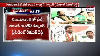 TCongress Working President Revanth Reddy Met Vijayashanti Over Seat Sharing Issue l CVR NEWS - CVRNEWSOFFICIAL