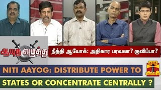 "Aayutha Ezhuthu 02-01-2015 Debate On ""Is NITI Aayog a Distribute Power or Concentrate Power?"" – Puthiya Thalaimurai TV Show"