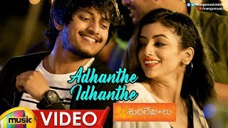 Adanthe Idanthe Full Video Song | Shubhalekhalu Telugu Movie Songs | KM Radha Krishnan | Mango Music - MANGOMUSIC