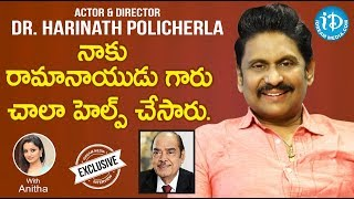 Actor & Director Dr. Haranath Policherla Exclusive Interview || Talking Movies With iDream - IDREAMMOVIES