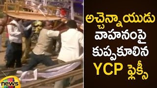 YCP Flexi On Atchannaidu Vehicle | TDP Vs YCP | Ichapuram | Acche Naidu Convoy News|  Mango News - MANGONEWS