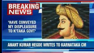 Don't want to be party of Tipu event, says Anant Kumar Hegde - NEWSXLIVE