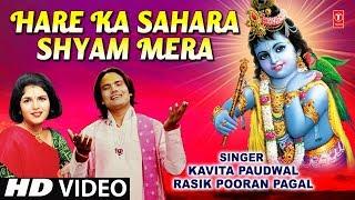 Hare Ka Sahara Shyam Mera I Khatu Shyam Bhajan I KAVITA PAUDWAL, RASIK PURAN PAGAL I Full HD Video - TSERIESBHAKTI