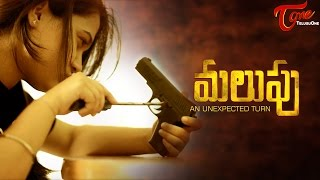 Malupu | Latest Telugu Short Film 2016 | by Nikhil - TELUGUONE