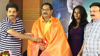 Abbo Naapellanta Movie Trailer Launch | Anirud Pavitran | Avantika Munni | TFPC - TFPC
