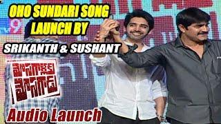 Oho Sundari Song Launched By Srikanth & Sushant - Mosagallaku Mosagadu Audio Launch LIVE - ADITYAMUSIC