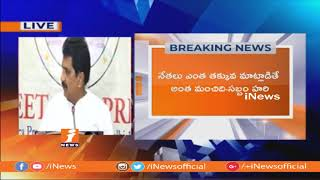 EX MP Sabbam Hari Over AP Bifurcation Promises And Special Status | iNews - INEWS