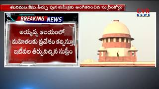 Supreme Court Agrees to Hear Review Petitions Against Women Entry in Sabarimala Temple | CVR News - CVRNEWSOFFICIAL