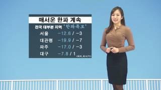(수화방송) 날씨정보 01월 23일 11시 발표
