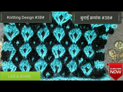 Knitting Design #38# (HINDI) With english subtitles