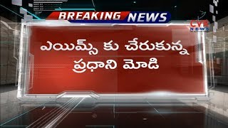 PM Modi in Aims Hospital to meet Atal Bihari Vajpayee | CVR News - CVRNEWSOFFICIAL