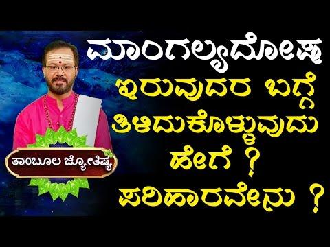 Astrology | Kannada Astrology | Ravi Shanker Guruji | Marriage Problem Tips | Horoscope