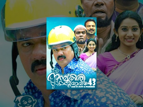 Malayalam full Movie 2014 - Namboothiri Yuvavu @ 43 - Full HD Movie