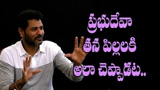 What Prabhu Deva says to his children ? || Indian Michael Jackson's philosophy of life - IGTELUGU