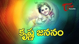 Birth Story of Lord Krishna | Sri Krishna Jananam | by Dr. Anantha Lakshmi - TELUGUONE