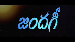 ZINDAGI || LATEST TELUGU SHORT FILM || DIRECTED BY DHANUNJAY || SG CREATIONS - YOUTUBE