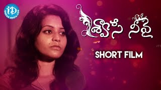 Swase Neevai Short Film - Latest 2017 Telugu Short Films || By John Wilson - YOUTUBE
