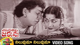 ANR Hit Songs | Amarasilpi Jakkanna Telugu Movie | Niluvuma Niluvuma Video Song | ANR | Saroja Devi - MANGOMUSIC