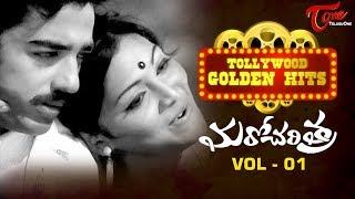 Tollywood GOLDEN HITS | Vol   01 | Maro Charitra | Kamal Hassan, Saritha, Madhavi - TELUGUONE