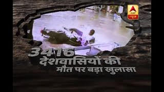 Ghanti Bajao: Know how broken roads are causing 3416 deaths every year - ABPNEWSTV