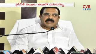 వైసీపీకి ఎదురుదెబ్బ | YCP leader Bommireddy Raghavendra Reddy resigns from YSRCP | CVR NEWS - CVRNEWSOFFICIAL