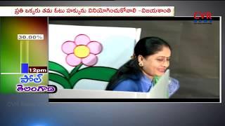Vijayashanthi Cast Her Vote | #TelanganaElections2018 | CVR News - CVRNEWSOFFICIAL