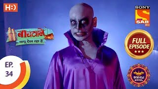 Beechwale Bapu Dekh Raha Hai - Ep 34 - Full Episode - 13th November, 2018 - SABTV