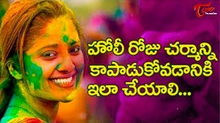 Holi Safety Tips : Precautions To Save Skin This Holi - TeluguOne - TELUGUONE
