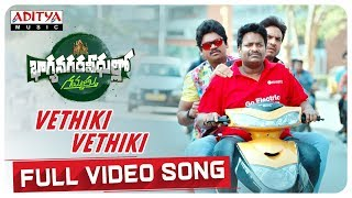 Vethiki vethiki Full Video Song | Bhagyanagara Veedullo Gammathu Songs | Saketh komanduri - ADITYAMUSIC