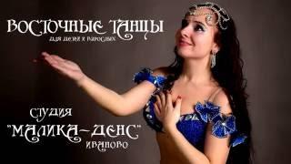 Школа восточного танца МАЛИКА ДЕНС Иваново