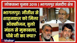 Bhagalpur Constituency Election 2019; शाहनवाज़ हुसैन का शैलेश कुमार उर्फ बुलो मंडल से कड़ा मुकाबला - ITVNEWSINDIA