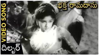 Bhakta Ramadas Songs - దిల్బర్  - Chittor V Nagaiah | Classical Hit Songs - RAJSHRITELUGU