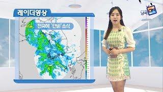 [날씨정보] 06월 06일 11시 발표