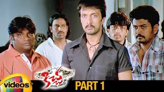 Kiccha Telugu Full Movie HD | Sudeep | Ramya | Rangayana Raghu | Harikrishna | Part 1 | Mango Videos - MANGOVIDEOS