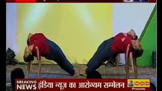 Arogyam Conclave: इंडिया न्यूज का आयुष सम्मान कार्यक्रम, बड़े डॉक्टरों को किया जाएगा सम्मानित - ITVNEWSINDIA