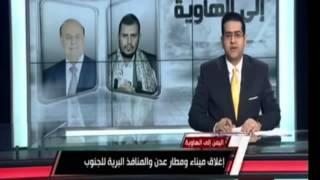 """بالفيديو والصور  8 محطات رئيسية لوصول الحوثيين إلى """"قصر الرئاسة"""""""