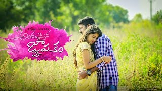Andhamaina Gnapakam - Latest Telugu Short Film 2018 || Directed By Sagar Pala - YOUTUBE