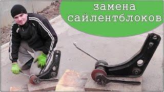 Ремонт Авто / Замена сайлентблоков своими руками